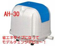 浄化槽用ブロアーAH-30風量25-30L/min用メーカー:安永(ヤスナガ)同じ風量のブロワーならどのメーカーからでも交換可能です。