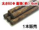 ★焼杭 (ヤキクイ)長さ180cm太さ直径6cm1本販売ですガーデニングの仕切りや支柱用としてもOK!
