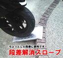 自転車・自動二輪車用段差スロープ【サイズ】段差:10cm〜17cmに対応横幅:20cm斜面:33cm引っかけ部:5cm重量:2.3kg…