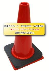 ミニコーンウェイト 1kg軽量ミニコーンとミニミニコーン用のコーンウェイトです。重さ:1kgサイズ(約)外寸:27.5cm内寸:22cm厚さ:2cmウェイトのみの販売です。