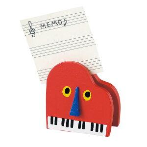SCB-0480カードスタンドクリップ(ドレミ)ピアノ(SETO CRAFT/セトクラフト)