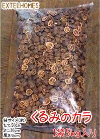 くるみのカラハーフカット内容量は約5kg【一部地域送料無料】北海道・九州・離島は別途送料かかります。約200gで直径20cmのプランターの表面土が隠れます。