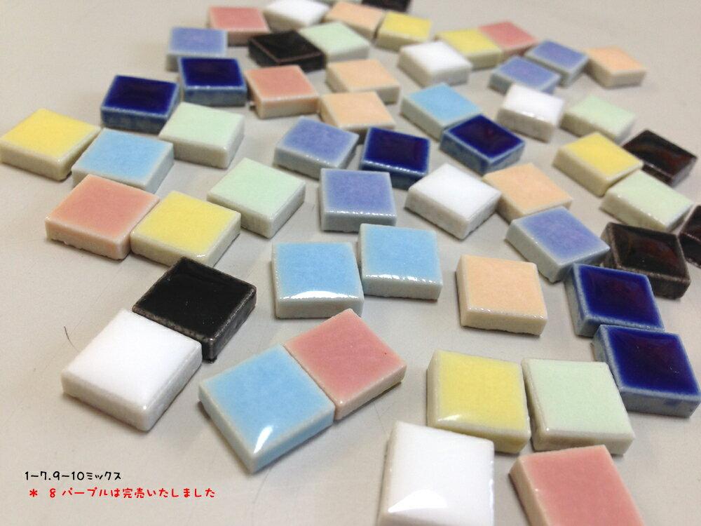 *カラーは9色1cm角の小さなモザイクタイルを50g単位で量り売りします。サイズ:10mm×10mm×厚み4mm【ゆうパケット可】【500gまでゆうパケット可能】