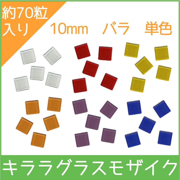 キララモザイク バラ 単色ですガラスタイル 10mm角(1cm角) 約70粒入【ゆうパケット可】【6個までゆうパケット可】