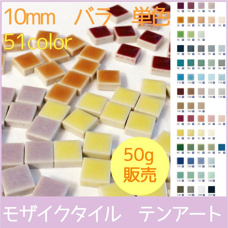 *選べるカラーは全61色♪1cm角の小さなタイルモザイクタイル テンアート 10mm角50g単位で量り売りします(50粒前後)10×10×4mm【ゆうパケット可】【500gまでゆうパケット可能】