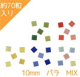 キララモザイク バラ ミックスですガラスタイル 10mm角(1cm角) 約70粒入【ゆうパケット可】【6個までゆうパケット可】