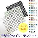 *選べるカラーは全61色♪1cm角の小さなタイルモザイクタイル テンアート 10mm角 シートタイプ 10mm角 1cm角 12×1…
