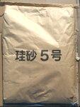 【送料無料】珪砂5号30kg