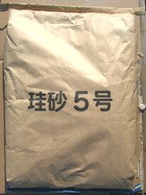 珪砂 5号 1袋30kg純粋な砂です。ビッグサイズでセメント用の砂に使ったり、砂場作りやお庭作りに最適です。【一部地域送料無料】