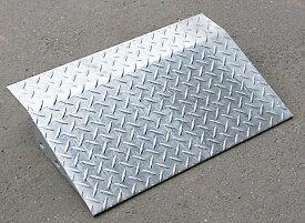 鉄製段差スロープ10-100段差:10cm横幅:100cm重さ:21kg亜鉛メッキ加工の錆びない鉄製段差スロープ段差10cm用 幅100cm