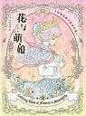 花と萌え娘 動漫線稿手絵塗色集 中国語版大人の塗り絵