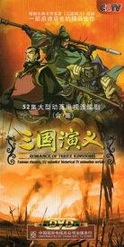 三国演義 アニメ中国大型歴史名作連続ドラマ 中日両国合作 中国語版DVD