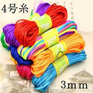 4号糸10メートル中国結び糸 艶糸 吉祥結び紐 水引 組紐(各色単品)