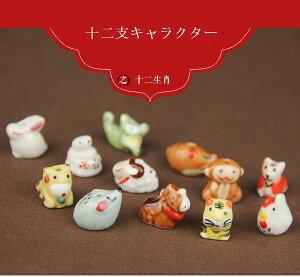 十二支陶器ビーズ diyパーツ 可愛い動物たち