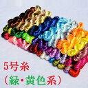 新色 5号糸10メートル中国結用糸 緑・黄色系 diy中国結びと手編み糸 組紐