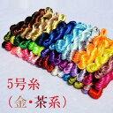 新色 5号糸10メートル中国結用糸 金・茶系 diy中国結びと手編み糸 組紐