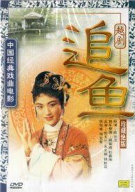 追魚 越劇 中国経典戯曲映画 DVD1枚 中国戯曲DVD