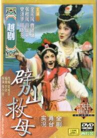 劈山救母 越劇 中国戯曲名家名劇名段 DVD2枚 中国戯曲DVD
