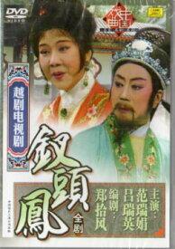 釵頭鳳 越劇 DVD1枚 中国戯曲DVD