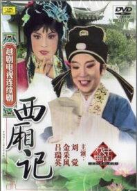 西廂記 越劇ドラマ 中国戯曲名家名劇名段 DVD2枚 中国戯曲DVD