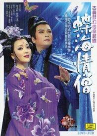 蝶海情僧 越劇 古典夢幻伝奇越劇 DVD2枚+CD2枚 中国戯曲DVD