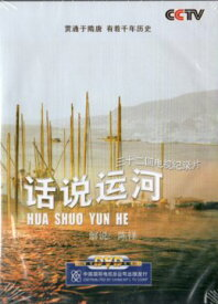 運河の話 32回ドキュメンタリー DVD6枚 中国語版DVD