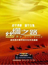 シルクロード 東西最早の文化交流の道 DVD6枚 中国語版DVD