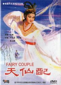 天仙配 黄梅戯 DVD1枚 中国戯曲DVD