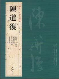 陳道復 歴代名家書法経典 中国語書道