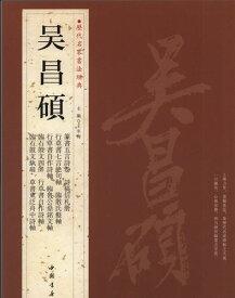 呉昌碩 歴代名家書法経典 中国語書道