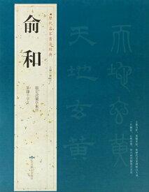 兪和 歴代名家書法経典 中国語書道