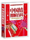 中国結び 図解百科 300種手本 手芸工芸 中国語版書籍