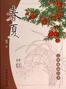 春夏 工筆線描画譜 白描画稿 中国画描き方 大人の塗り絵
