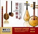 国楽響宴 伝統民族楽器音楽・中国語CD
