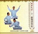 健身気功 十二段錦功法音楽 武術・太極拳・気功・中国語音楽CD