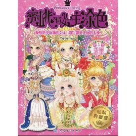 華麗な王女 美しいお姫様 中国語版大人の塗り絵