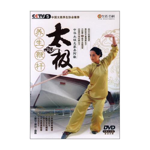 太極養生鞭棹 武術・太極拳・気功・中国語DVD