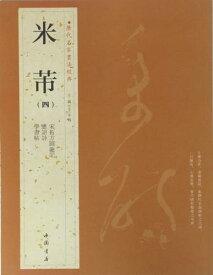 米フツ(四) 歴代名家書法経典 中国語書道