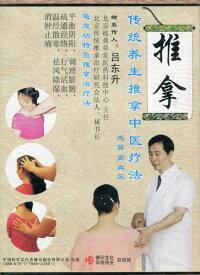 風邪 高血圧 伝統養生推拿中医療法 (健康・中国語DVD)