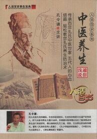 中医養生 人活百歳系列 (健康・中国語版DVD)