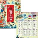 中国伝説物語 中華国粋故事宝庫 (中国語書籍+CD)