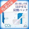 Dr.セレクトCO2ジェルパック炭酸パック