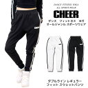 ロング パンツ【CHEER】[チアー] ダブルライン レギュラーフィット スウェットパンツ 黒 白【ダンス 衣装 ヒップホッ…