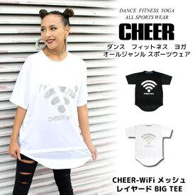 【CHEER ダンス】BIG TEE【CHEER】[チアー] CHEER-WiFi レイヤード【レディース キッズ ダンス スポーツジム 衣装 SALE】【 領収書発行可 】