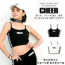 メール便可 キャミ【CHEER】[チアー] サイドライン ショート丈 キャミソール【衣装 ヒップホップ ルームウェア へそ出…