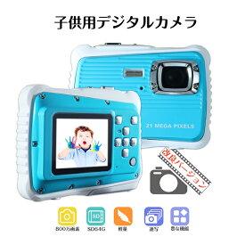 【送料無料】デジタルカメラ ブルー 800万画素 3m防水機能付き 21MP画素 2インチスクリーン 防塵 本体 自撮り かわいい 耐衝撃性