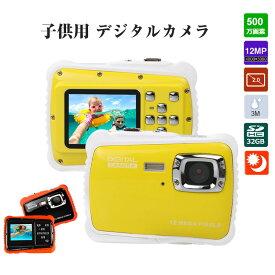 【送料無料】デジタルカメラ イエロー/オレンジ 500万画素 3m防水機能付き 12MP画素 2インチスクリーン 防塵 本体 自撮り かわいい 耐衝撃性 おしゃ