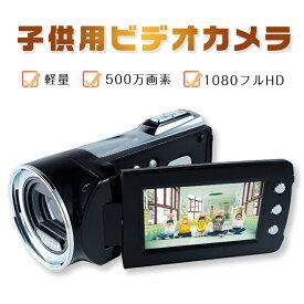 【送料無料】ビデオカメラ カムコーダー 1080P 500万画素 静止画1200万画素 フルHD ナイトビジョン 夜間カメラ2.7インチLCD 270°回転液晶画面 顔検出機能 手ぶれ軽減 スマイル撮影モード HDMI対応 液晶ビデオカメラ