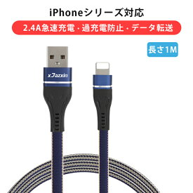 iPhone USB ケーブル 充電 アイフォン ケーブル iPhone 充電器 iPhone 11 iPhone 11 Pro iPhone 11 Pro Max iPhone XR iPhone 8 7 Plus iPad mini Air 超高耐久 データ転送 Switch usb ケーブル