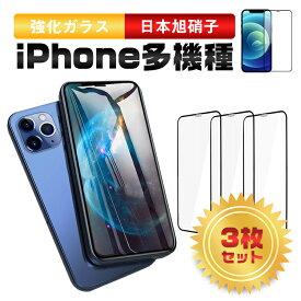 【3枚セット】iphone12 ガラスフィルム 12 mini 12 Pro Max フィルム iPhone SE 2020 iPhone 11 iPhone 11 Pro ガラスフィルム 抗菌 9D iPhone XS Max XR 7 8 液晶保護フィルム 強化ガラス 目に優しい 日本旭硝子